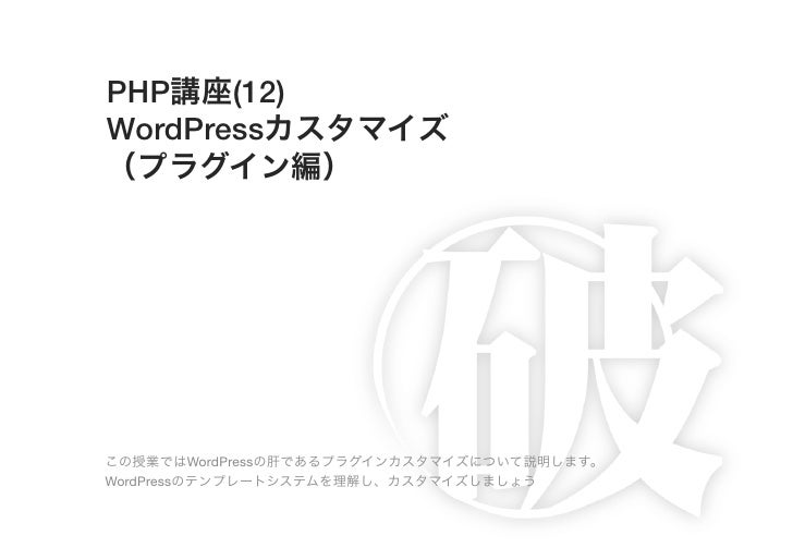 PHP    (12)!WordPress               !            WordPress           WordPress