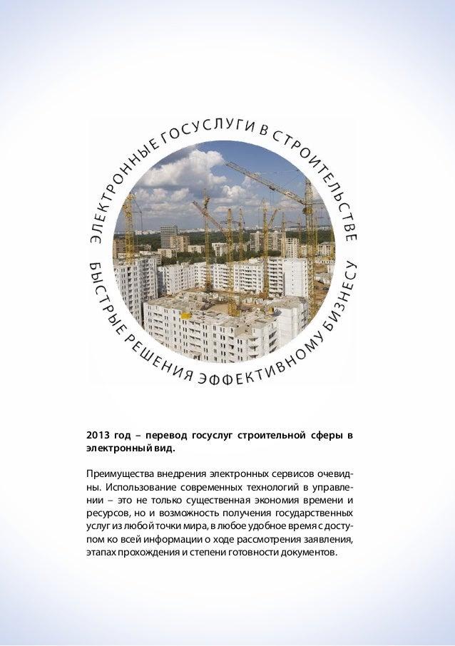2013 год – перевод госуслуг строительной сферы вэлектронный вид.Преимущества внедрения электронных сервисов очевид-ны. Исп...
