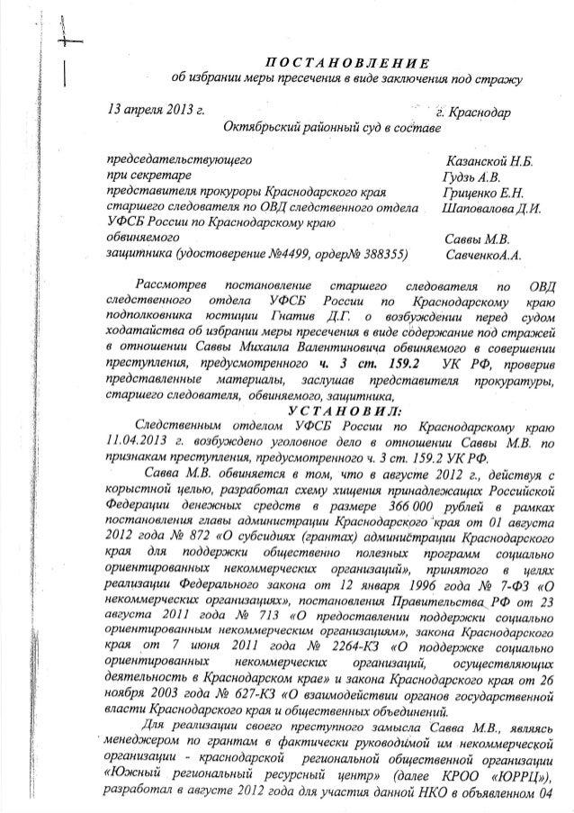 Постановление по делу саввы 13-04-13