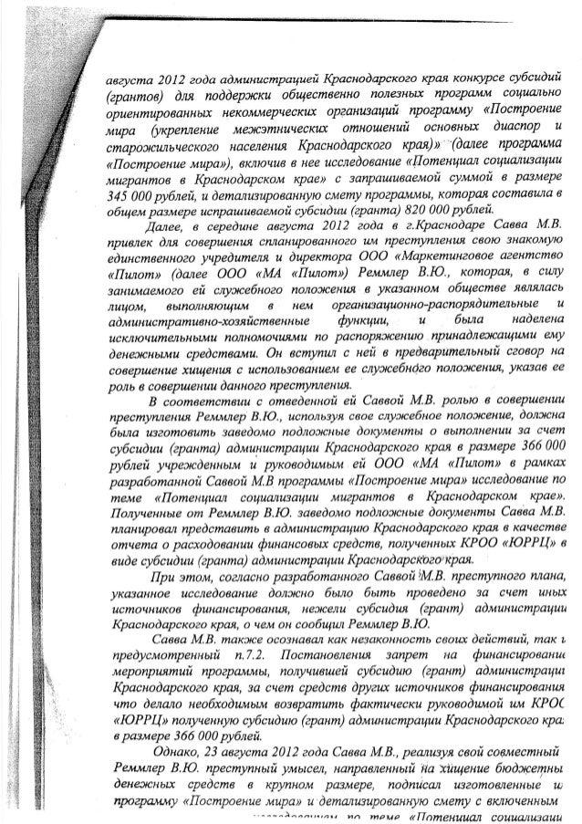 Постановление по делу саввы 13-04-13 Slide 2