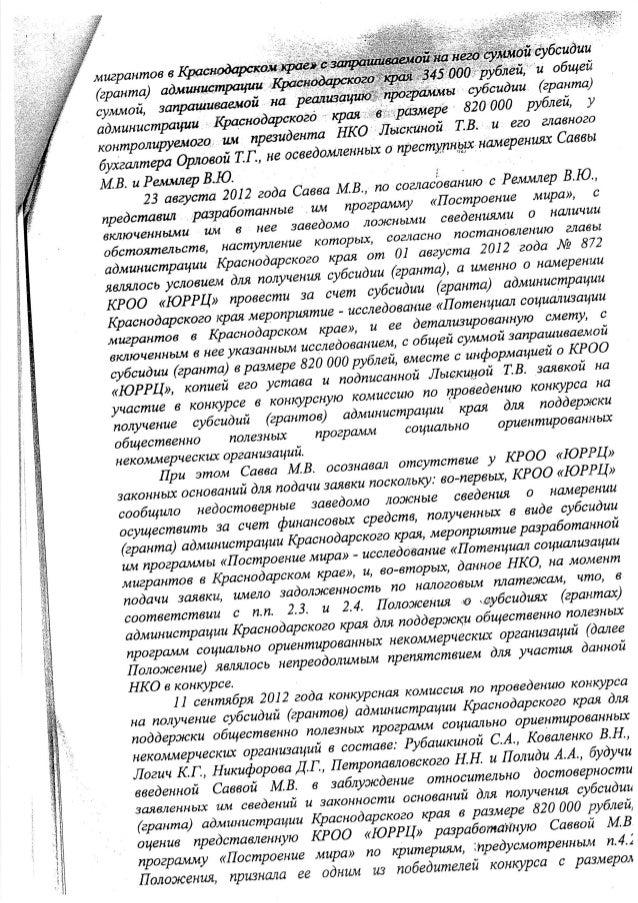 Постановление по делу саввы 13-04-13 Slide 3