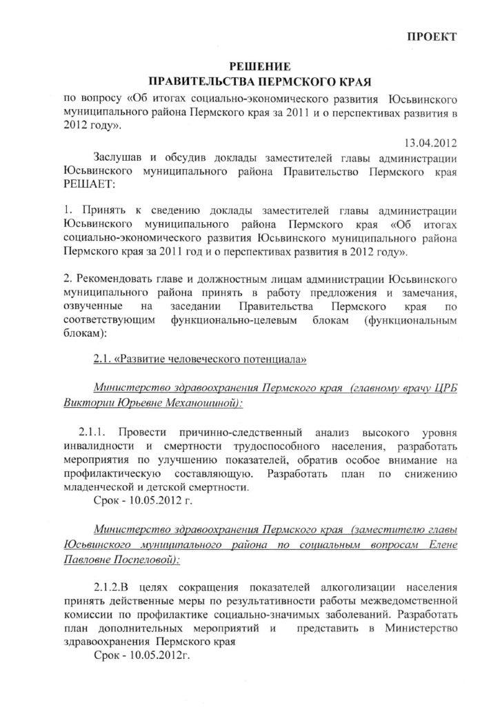 проект решения от 13.04.2012