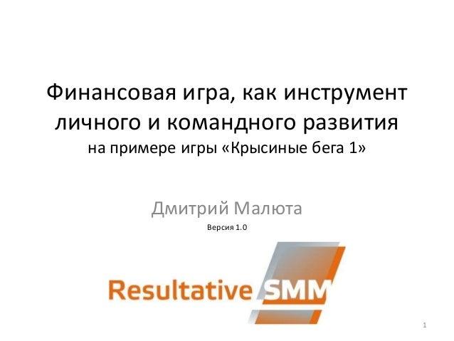 Финансовая игра, как инструментличного и командного развитияна примере игры «Крысиные бега 1»Дмитрий МалютаВерсия 1.01