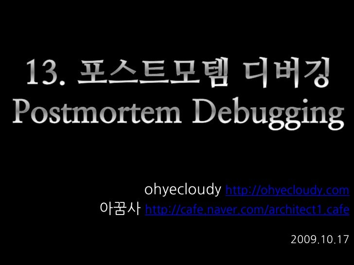 ohyecloudy http://ohyecloudy.com아꿈사 http://cafe.naver.com/architect1.cafe                               2009.10.17