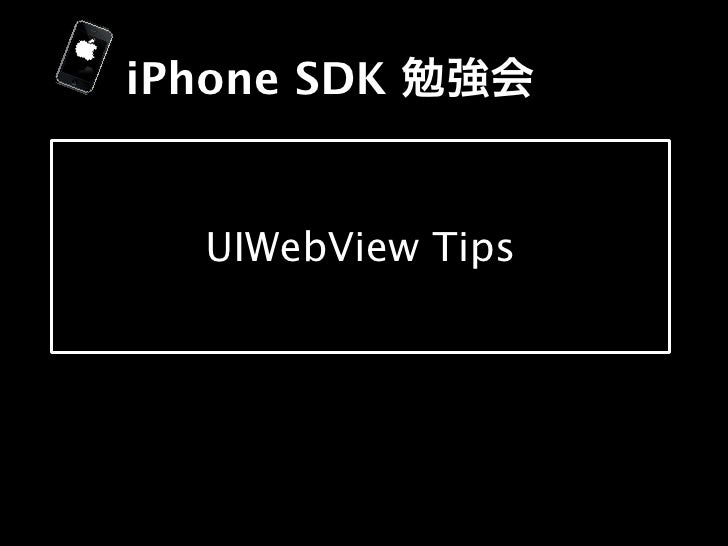 iPhone SDK      UIWebView Tips