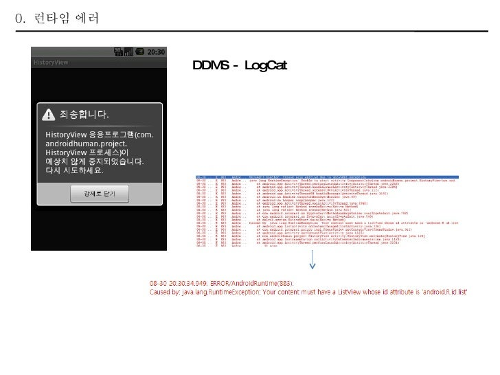 0.  런타임 에러 DDMS - LogCat