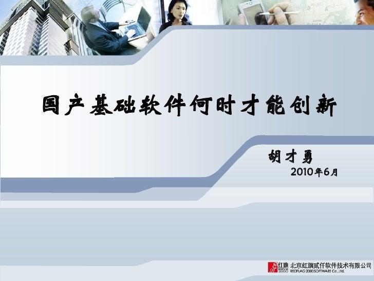国产基础软件何时才能创新          胡才勇           2010年6月