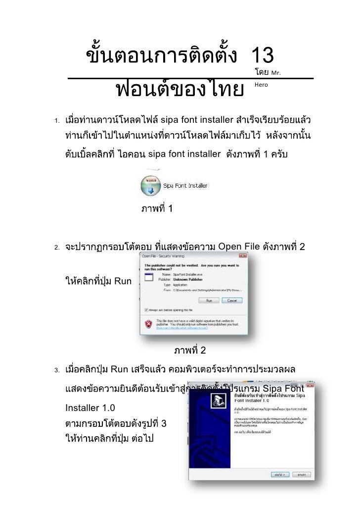 โดย Mr. Heroขั้นตอนการติดตั้ง  13 ฟอนต์ของไทย<br />เมื่อท่านดาวน์โหลดไฟล์ sipa font installer สำเร็จเรียบร้อยแล้ว ท่านก็เข...