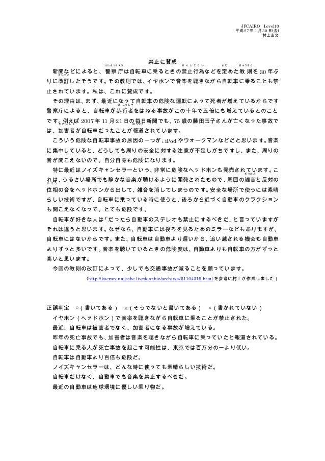 JFCAIRO Level10 平成 27 年 1 月 30 日(金) 村上吉文 禁止に賛成  新聞などによると、 けいさつちょう 警察庁は自転車に乗るときの き ん し 禁止 こ う い 行為などを さだ 定めた きょうそく 教 則を 30 ...
