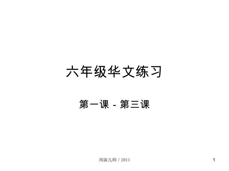 六年级华文练习 第一课-第三课