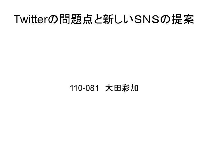 Twitterの問題点と新しいSNSの提案      110-081 大田彩加