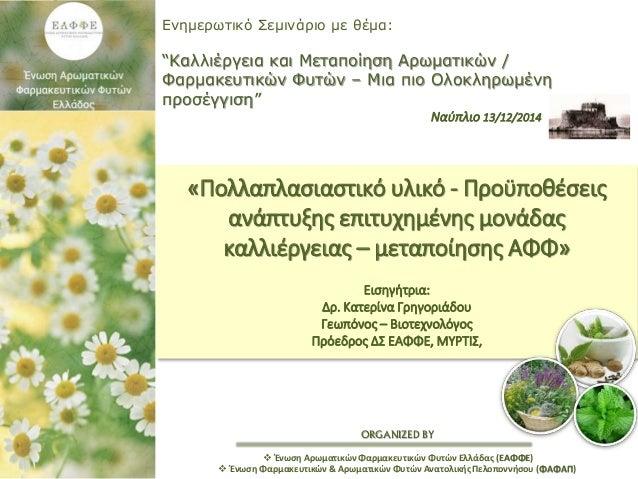 «Πολλαπλασιαστικό υλικό - Προϋποθέσεις ανάπτυξης επιτυχημένης μονάδας καλλιέργειας – μεταποίησης ΑΦΦ» Εισηγήτρια: Δρ. Κατε...