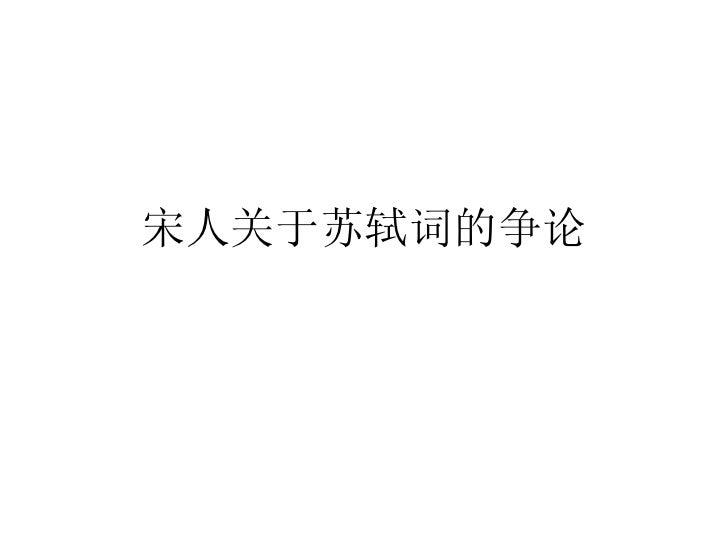 宋人关于苏轼词的争论