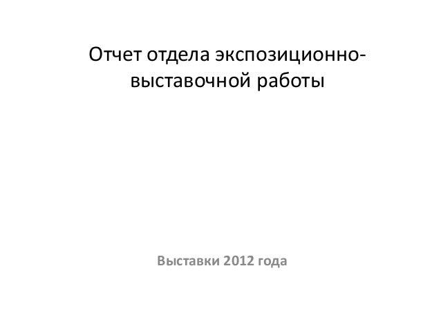 Отчет отдела экспозиционно-    выставочной работы      Выставки 2012 года