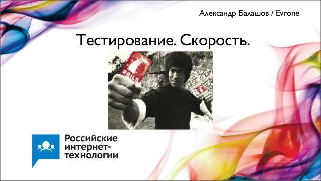 Тестирование. Скорость.Александр Балашов / Evrone