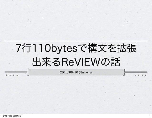 7行110bytesで構文を拡張 出来るReVIEWの話 2013/08/10 @muo_jp 113年8月10日土曜日