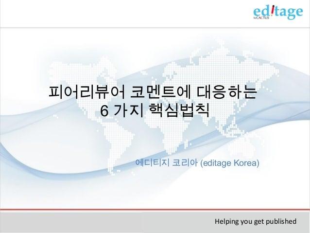 피어리뷰어 코멘트에 대응하는 6 가지 핵심법칙 에디티지 코리아 (editage Korea)  Helping you get published