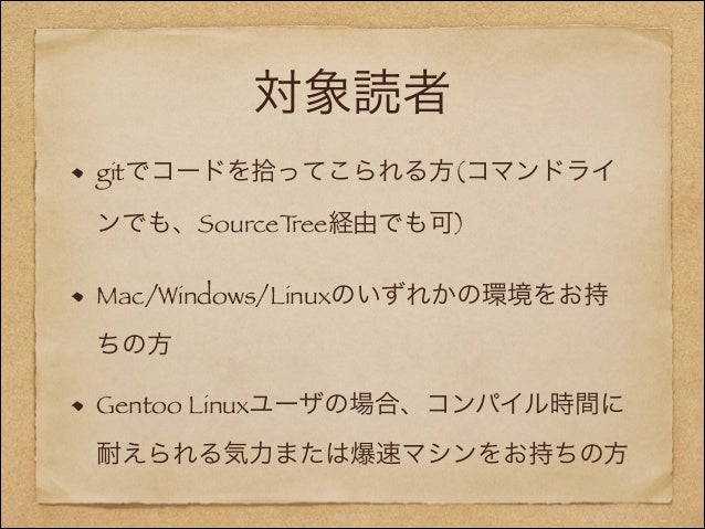 13.11.02 playgroundthon環境構築 Slide 2