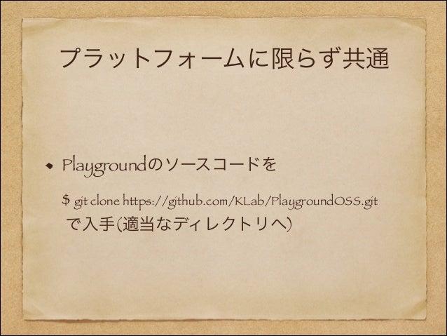 13.11.02 playgroundthon環境構築 Slide 3