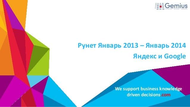Рунет Январь 2013 – Январь 2014 Яндекс и Google  We support business knowledge driven decisions.com