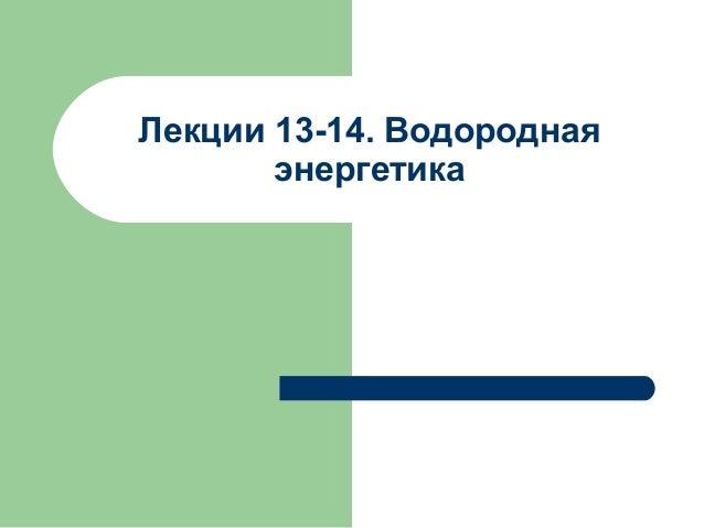 Лекции 13-14. Водородная  энергетика
