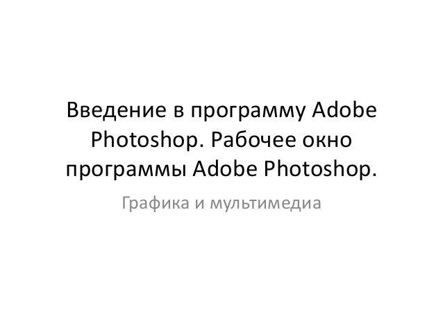Введение в программу Adobe Photoshop. Рабочее окно программы Adobe Photoshop. Графика и мультимедиа
