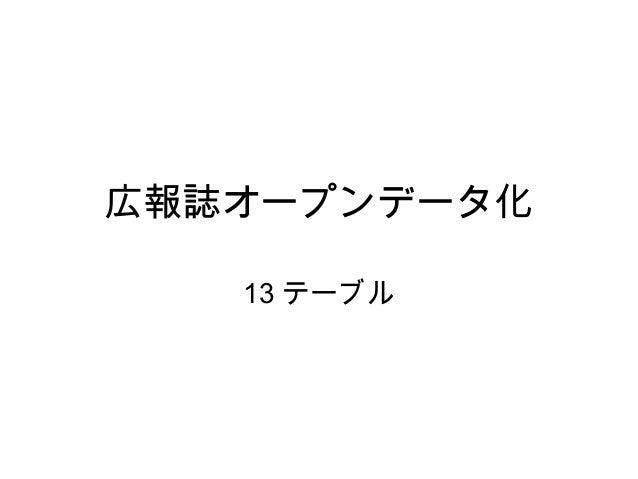 広報誌オープンデータ化 13 テーブル