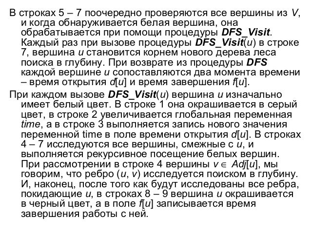 В строках 5 – 7 поочередно проверяются все вершины из V, и когда обнаруживается белая вершина, она обрабатывается при помо...