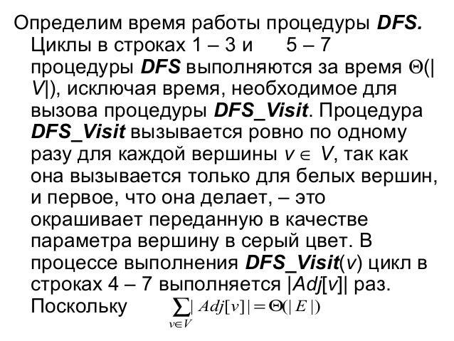 Определим время работы процедуры DFS. Циклы в строках 1 – 3 и 5–7 процедуры DFS выполняются за время Θ(| V|), исключая вре...