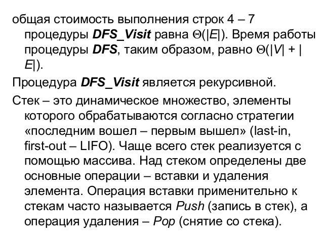 общая стоимость выполнения строк 4 – 7 процедуры DFS_Visit равна Θ(|Е|). Время работы процедуры DFS, таким образом, равно ...