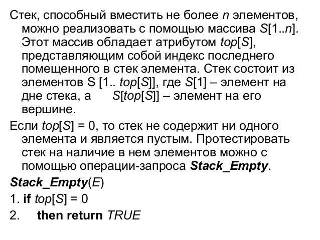 Стек, способный вместить не более n элементов, можно реализовать с помощью массива S[1..n]. Этот массив обладает атрибутом...