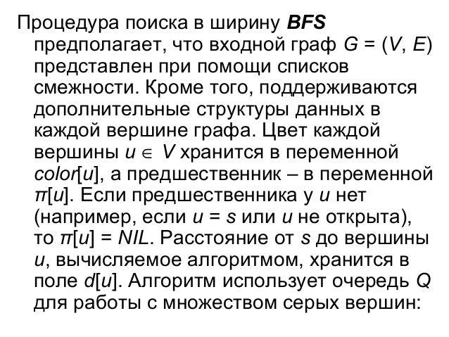 Процедура поиска в ширину BFS предполагает, что входной граф G = (V, Е) представлен при помощи списков смежности. Кроме то...