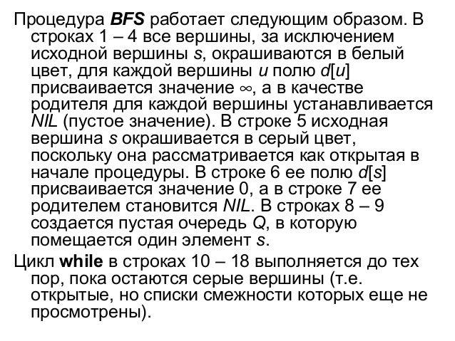 Процедура BFS работает следующим образом. В строках 1 – 4 все вершины, за исключением исходной вершины s, окрашиваются в б...