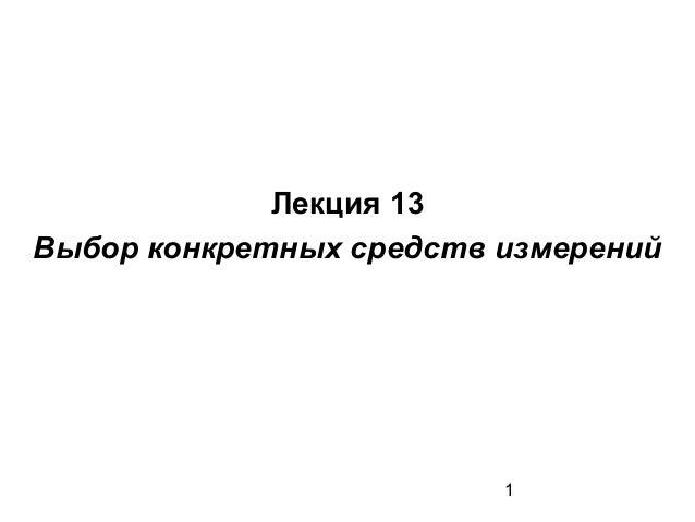 Лекция 13 Выбор конкретных средств измерений  1
