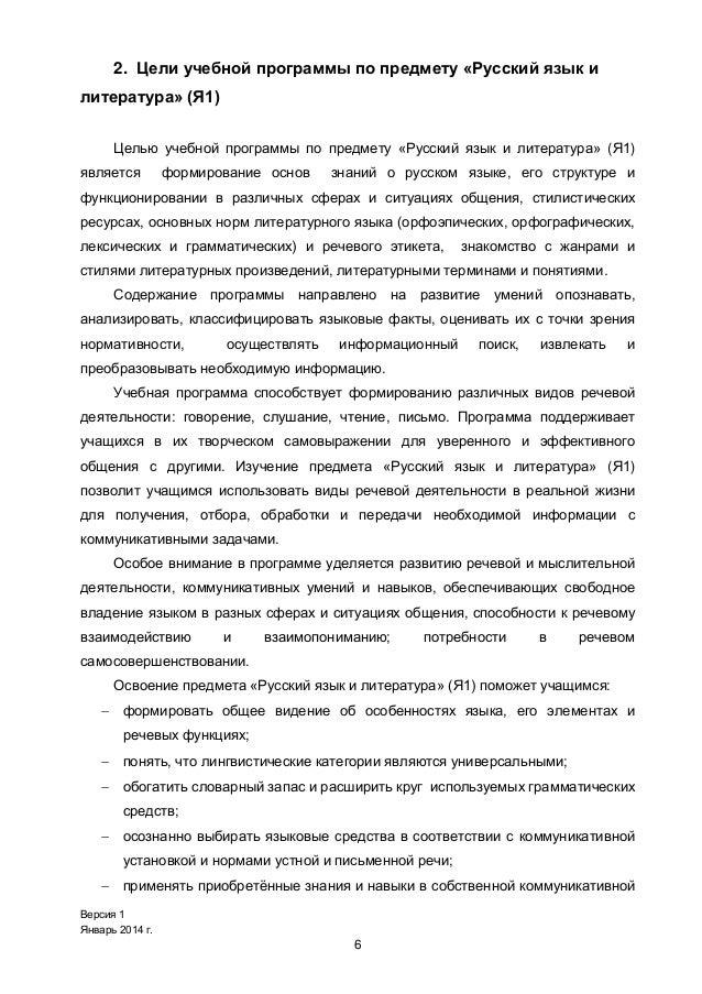 учебная программа русский язык профессиональная лексика