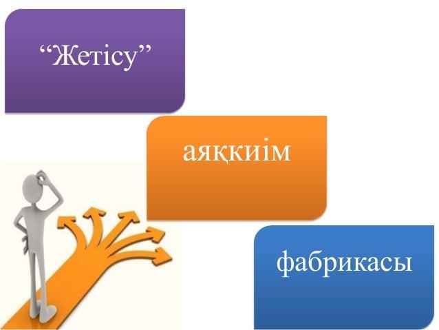 """""""Жетісу"""" аяқкиім фабрикасы"""