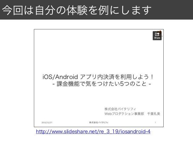 http://www.slideshare.net/re_3_19/iosandroid-4 今回は自分の体験を例にします