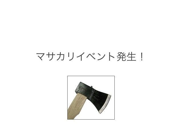 マサカリイベント発生!