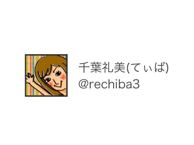 千葉礼美(てぃば) @rechiba3