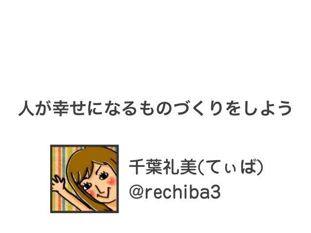 人が幸せになるものづくりをしよう 千葉礼美(てぃば) @rechiba3