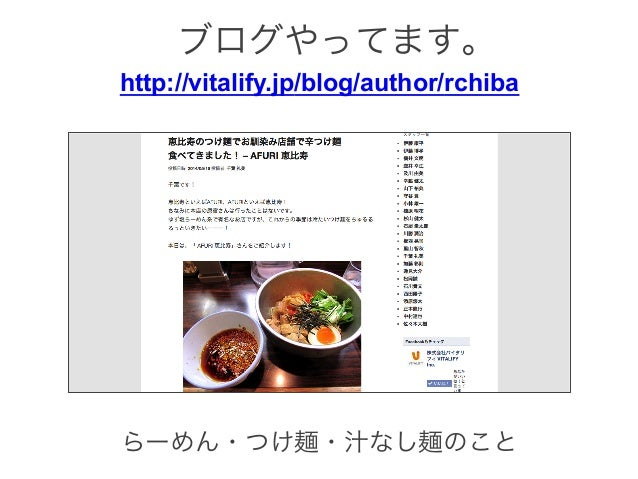 http://vitalify.jp/blog/author/rchiba らーめん・つけ麺・汁なし麺のこと ブログやってます。