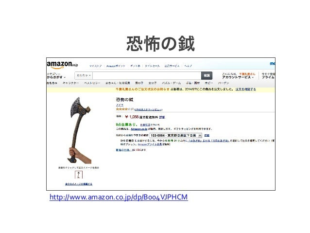 http://www.amazon.co.jp/dp/B004VJPHCM 恐怖の鉞