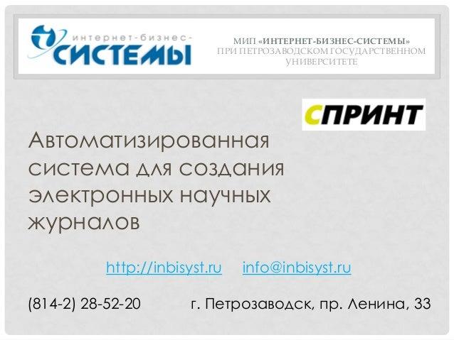 МИП «ИНТЕРНЕТ-БИЗНЕС-СИСТЕМЫ» ПРИ ПЕТРОЗАВОДСКОМ ГОСУДАРСТВЕННОМ УНИВЕРСИТЕТЕ http://inbisyst.ru info@inbisyst.ru (814-2) ...