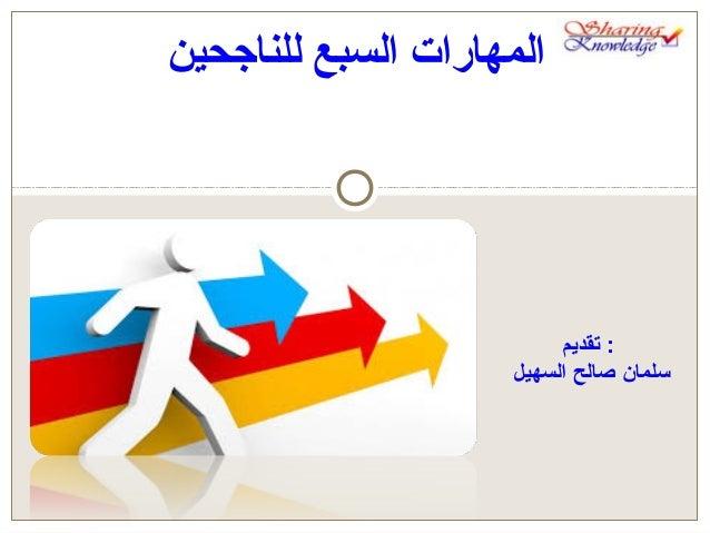 للناجحين السبع المهارات تقديم : السهيل صالح سلمان