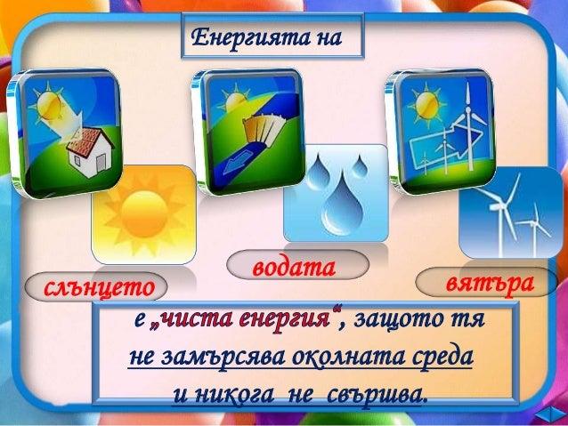 Слънчевата енергия не  се получава направо от  природата.  В електроцентралите  енергията от  природните източници  Как?  ...