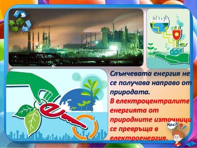 Електроенергия от  енергията на водата  получаваме във  ______________________  водните електрически  __________.  централ...