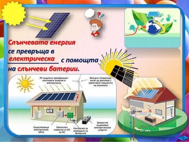 Електроенергия от  енергията на вятъра  получаваме чрез  в_я_т__ъ_р_н_и_ _генер_а_т_о_р_и__.