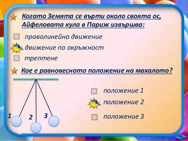Какво движение извършват източниците на звук?  въртене трептене по окръжност  Кое твърдение НЕ Е вярно? Звукът може да се ...