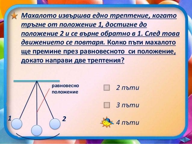 Силата на звука НЕ зависи от:  усилването на трептенията  масата на източника  големината на източника  Как се наричат мат...