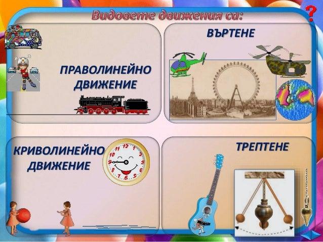 Определете движенията на телата.  Махалото __________.  Перките на вертолета  извършват _____________  ____________.  Движ...